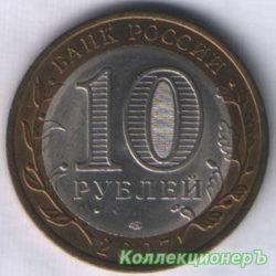 10 рублей — Архангельская область