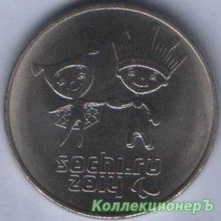 25 рублей — Сочи Талисман