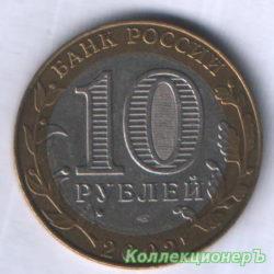 10 рублей — Министерство экономического развития и торговли