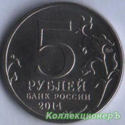 5 рублей — Белорусская операция