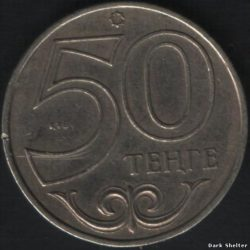 50 тенге