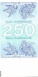 250 купон