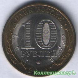 10 рублей — Пензенская область