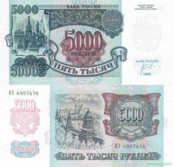 Банкноты России: от рубля до рубля