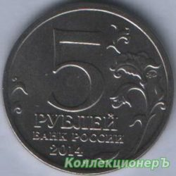 5 рублей — Ясско-Кишенёвская операция