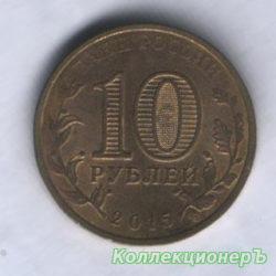 10 рублей — Таганрог