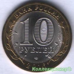 10 рублей — Белгородская область