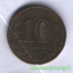 10 рублей — Псков
