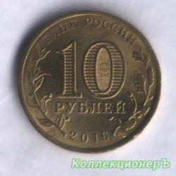 10 рублей — Петрозаводск