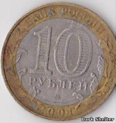 10 рублей — 40 лет космическому полету Ю.А. Гагарина