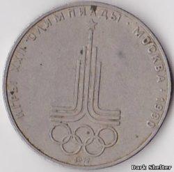 1 рубль — XXII летние Олимпийские Игры, Москва 1980 — Эмблема