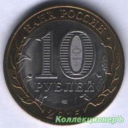 10 рублей — 70 лет Победы в ВОВ — скульптура «Перекуём мечи на орала» в Нью-Йорке