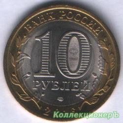 10 рублей — Амурская область