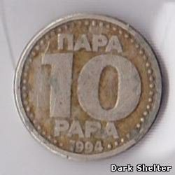 10 пара