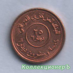 25 динар