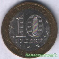 10 рублей — Липецкая область