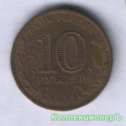 10 рублей — Туапсе