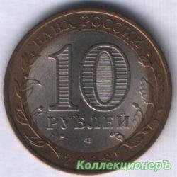 10 рублей — Астраханская область