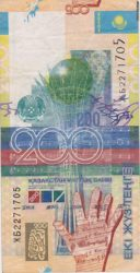 200 тенге