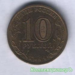 10 рублей — Республика Крым