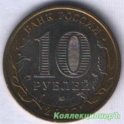 10 рублей — Новосибирская Область
