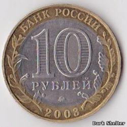10 рублей — Дорогобуж