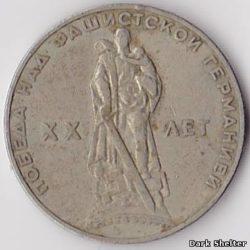 1 рубль — XX лет победы над фашистской Германией