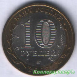 10 рублей — Тверская область