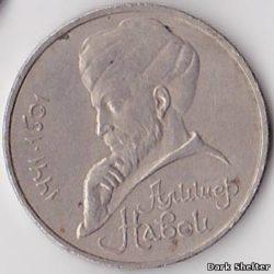 1 рубль — 550 лет со дня рождения Алишера Навои