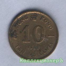 10 цент