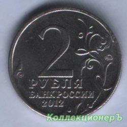 2 рубля — П.И. Багратион