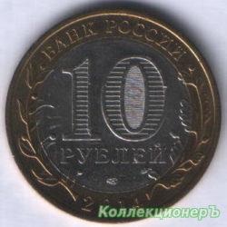 10 рублей — Республика Ингушетия