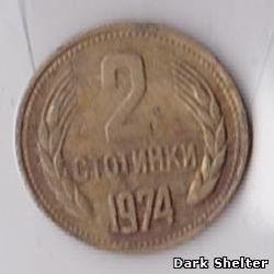 2 стотинки