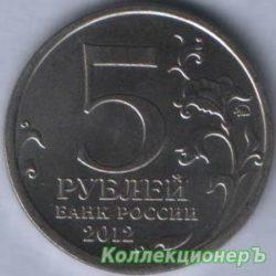 5 рублей — Смоленское сражение
