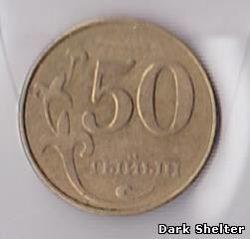 50 тыйын