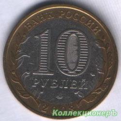 10 рублей — Удмуртская республика