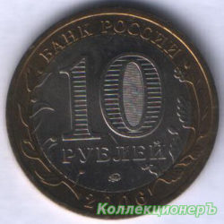 10 рублей — Сахалинская область