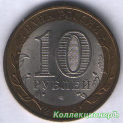 10 рублей — Кабардино-Балкарская республика