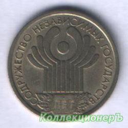 1 рубль — 10 лет Содружеству Независимых Государств