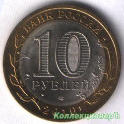 10 рублей — Ненецкий автономный округ