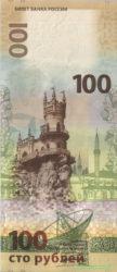 100 рублей —  Воссоединение Крыма с Россией