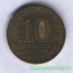 10 рублей — 50 лет первого полета человека в космос