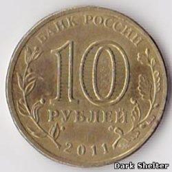 10 рублей — Ельня