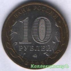 10 рублей — Свердловская Область