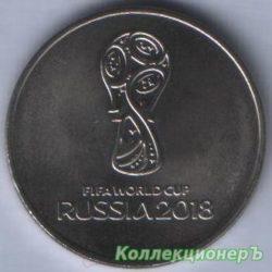 25 рублей — Чемпионат мира по футболу 2018, Россия — Логотип