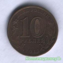 10 рублей — Полярный