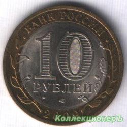 10 рублей — Кировская область